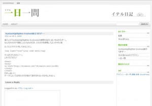 SyntaxHighlighter Evolved表示できず・・・