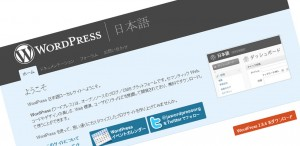 WPで関連する記事を表示するsimple tags