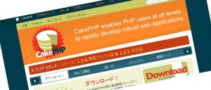 cakephpで複数のテーブル(モデル)を扱う