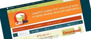 cakephpでテキストフィールドを扱う($form->input)